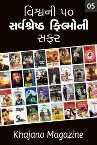 Worlds top 50 best movies part five