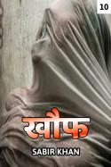 खौफ - 10 बुक SABIRKHAN द्वारा प्रकाशित हिंदी में