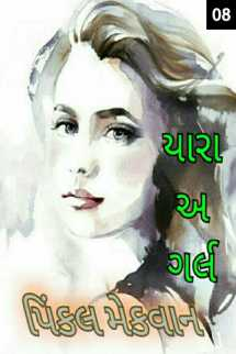 yara a girl - 8 by pinkal macwan in Gujarati