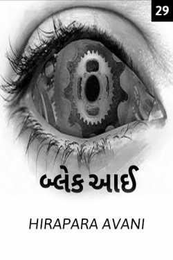 Black Eye - 29 by AVANI HIRAPARA in Gujarati