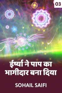 Irsha ne paap ka bhagi bana diya - last part by Sohail Saifi in Hindi