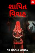 Dr Riddhi Mehta દ્વારા શાપિત વિવાહ -7 ગુજરાતીમાં