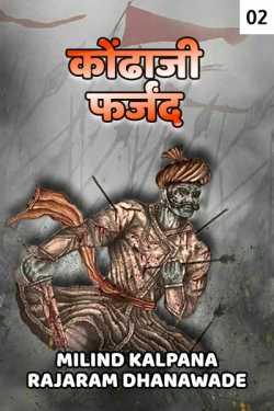 KONDHAJI FERJAND - PART 2 by MILIND KALPANA RAJARAM DHANAWADE in Marathi