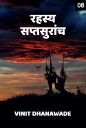 रहस्य सप्तसुरांच ( भाग ८) मराठीत vinit Dhanawade