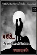 The Ooty - 20 by Rahul Makwana in Gujarati