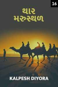 Thar Marusthal - 16