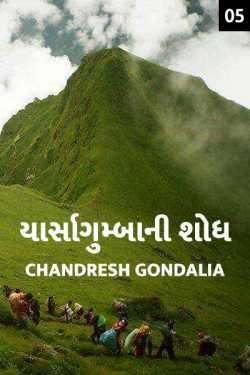 INSEARCH OF YARSAGUMBA - 5 by Chandresh Gondalia in Gujarati