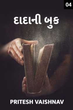Dadani book - 4 - Last Part by Pritesh Vaishnav in Gujarati