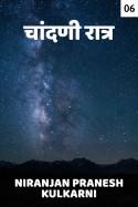चांदणी रात्र - ६ मराठीत Niranjan Pranesh Kulkarni