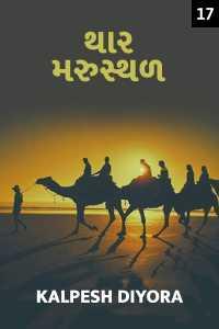 Thar Marusthal - 17
