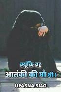 क्यूंकि वह आतंकी की माँ थी ! बुक Upasna Siag द्वारा प्रकाशित हिंदी में