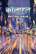 कोलाहल बुक Pritpal Kaur द्वारा प्रकाशित हिंदी में