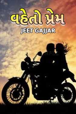 Vaheto prem by Jeet Gajjar in Gujarati