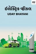 Uday Bhayani દ્વારા ઇલેક્ટ્રિક વ્હીકલ – નીતિ સામેના પડકારો ગુજરાતીમાં