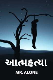 Aatmahatya by Mr. Alone... in Gujarati