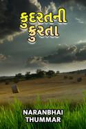 Naranbhai Thummar દ્વારા કુદરત ની ક્રુરતા - 1 - 2 ગુજરાતીમાં