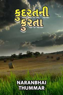 Kudarat ni Krurta - 1 - 2 by Naranbhai Thummar in Gujarati