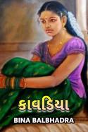 Kavdiya - 1 by Bina Balbhadra in Gujarati