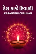 desh kaje diwali by karansinh chauhan in Gujarati