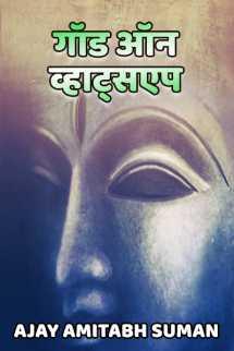 GOD ON WHATSAPP by Ajay Amitabh Suman in Hindi