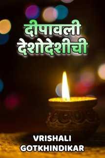 Dipawali Deshodeshichi by Vrishali Gotkhindikar in Marathi