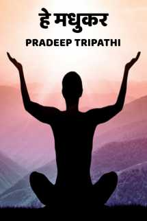 he madhukar by pradeep Tripathi in Hindi