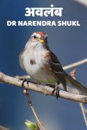 अवलंब बुक Dr Narendra Shukl द्वारा प्रकाशित हिंदी में