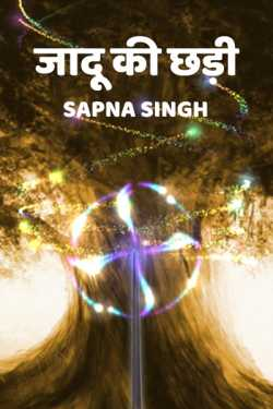 Jadu ki chhadi by Sapna Singh in Hindi