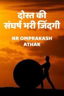 दोस्त की संघर्ष भरी जिंदगी... - 1 बुक NR Omprakash Athak द्वारा प्रकाशित हिंदी में