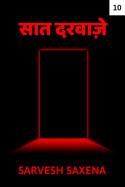 The Seven Doors - Last Part बुक Sarvesh Saxena द्वारा प्रकाशित हिंदी में