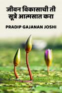 जीवन विकासाची ती सूत्रे आत्मसात करा मराठीत Pradip gajanan joshi