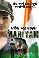MARIYAM by Paresh Makwana in Gujarati