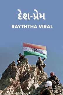 Rayththa Viral દ્વારા દેશ-પ્રેમ (મારી પ્રેરણા) ગુજરાતીમાં