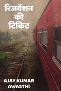 Reservation ki ticket by Ajay Kumar Awasthi in Hindi