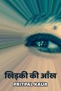 Khidki ki aankh by Pritpal Kaur in Hindi