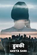 Dubki by Geeta Shri in Hindi