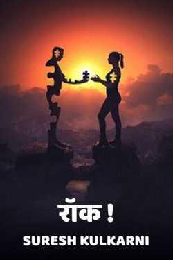 Rock by suresh kulkarni in Marathi