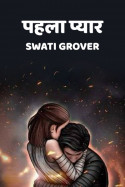पहला प्यार बुक Swatigrover द्वारा प्रकाशित हिंदी में
