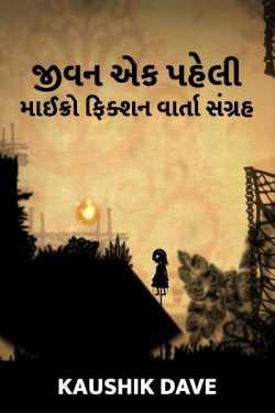 Jiva aek paheli by Kaushik Dave in Gujarati