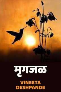 मृगजळ मराठीत Vineeta Deshpande