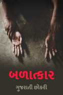ગુજરાતી છોકરી iD... દ્વારા બળાત્કાર ગુજરાતીમાં