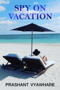 Spy on Vacation by Prashant Vyawhare in English