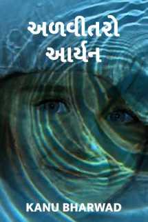 Kanu Bharwad દ્વારા અળવીતરો આર્યન ગુજરાતીમાં