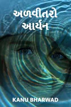ALVITARO AARYAN by Kanu Bharwad in Gujarati