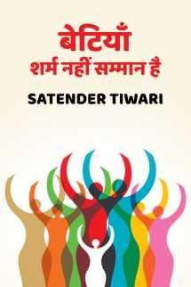Betiya - Sharm nahi samman hai by Satender_tiwari_brokenwords in Hindi