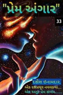 Dakshesh Inamdar દ્વારા પ્રેમ અંગાર - પ્રકરણ : 33 ગુજરાતીમાં