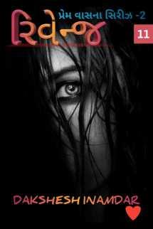 Revenge - 11 by Dakshesh Inamdar in Gujarati