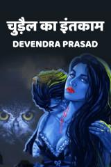 चुडैल का इंतकाम  द्वारा  Devendra Prasad in Hindi