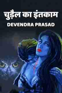 चुडैल का इंतकाम by Devendra Prasad in Hindi
