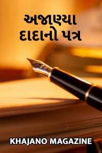 અજાણ્યા દાદાનો પત્ર
